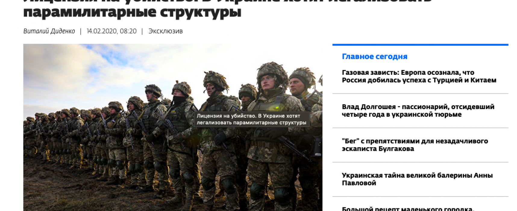 Fake: Ukraine Legalizes Violence. Private Armies to Fight in Donbas