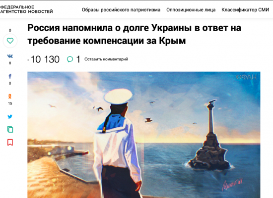Фейк: «Нафтогаз» нарушает условия сделки с «Газпромом», требуя компенсации за Крым