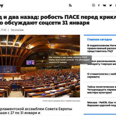 Фейк: Резолюция ПАСЕ «врет» о России в Крыму и на Донбассе