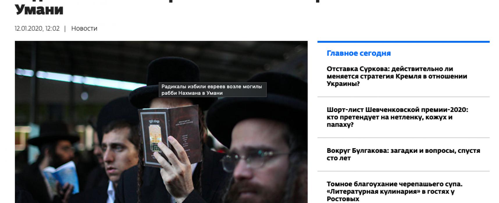 Fake: Zügelloser Antisemitismus in der Ukraine; Radikale verprügeln massenhaft Juden
