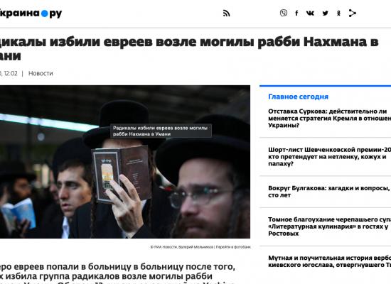 Фейк: В Украине «разгул антисемитизма» – «радикалы» массово избивают евреев