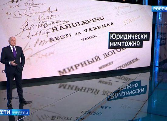 Фейк «Вестей недели»: Эстония хочет отобрать у России Псковскую область