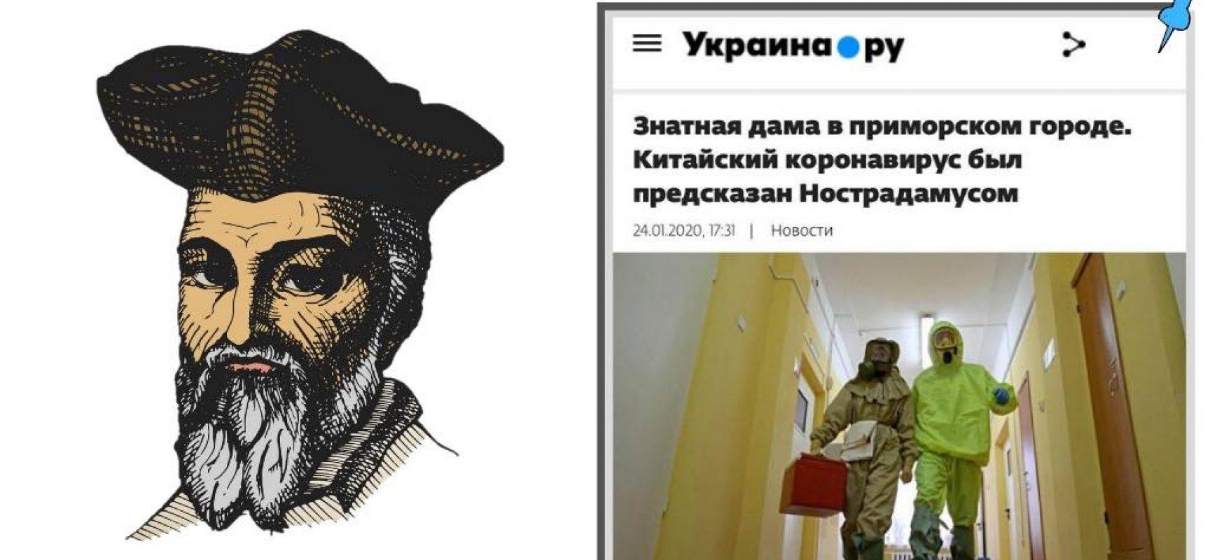 Fake: Il Coronavirus era stato previsto da Nostradamus