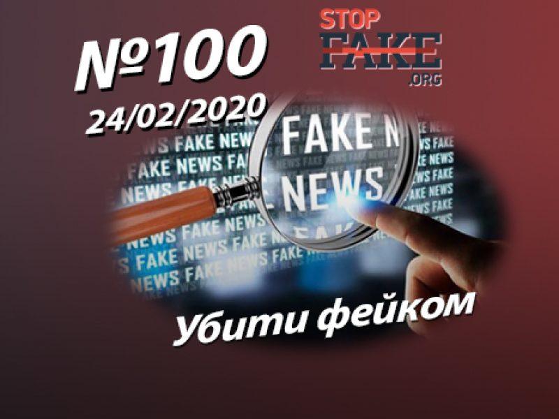 Убити фейком – StopFake.org