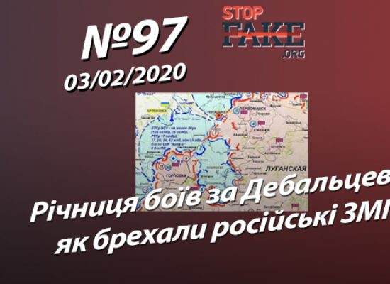 Річниця боїв за Дебальцеве: як брехали російські ЗМІ – StopFake.org