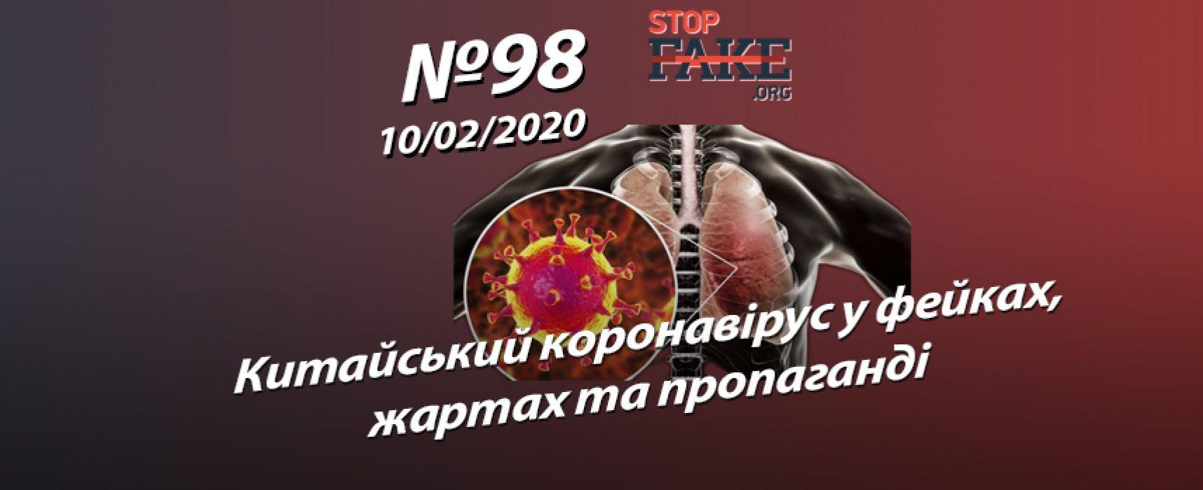 Китайський коронавірус у фейках, жартах та пропаганді – StopFake.org