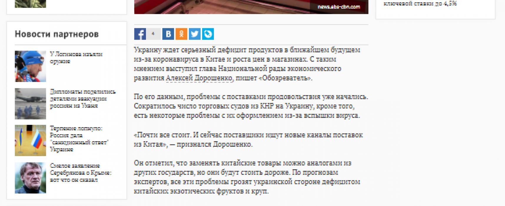 Fake: Coronavirus to Bring Food Shortages in Ukraine