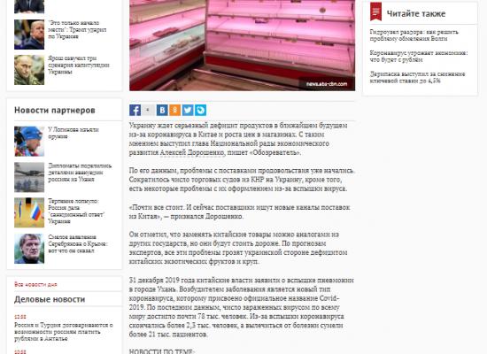 Fake: Wegen Coronavirus  droht Ukraine Lebensmittelengpässe