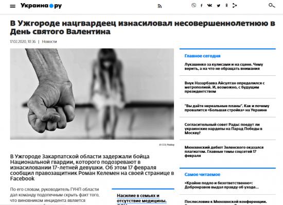 Фейк: В Ужгороді нацгвардієць зґвалтував неповнолітню