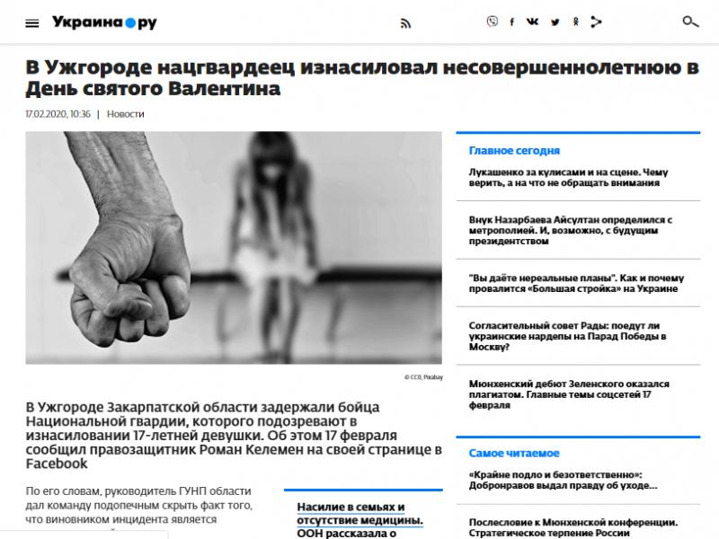Фейк: в Ужгороде нацгвардеец изнасиловал несовершеннолетнюю