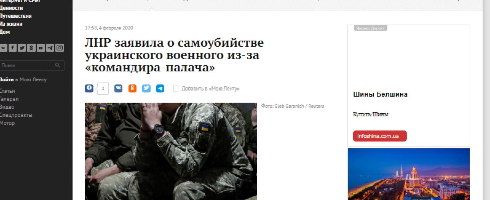 Фейк: боєць української армії скоїв суїцид, щоб не обстрілювати ЛНР