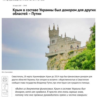 Fake: Crimea Supported Ukraine for Many Years