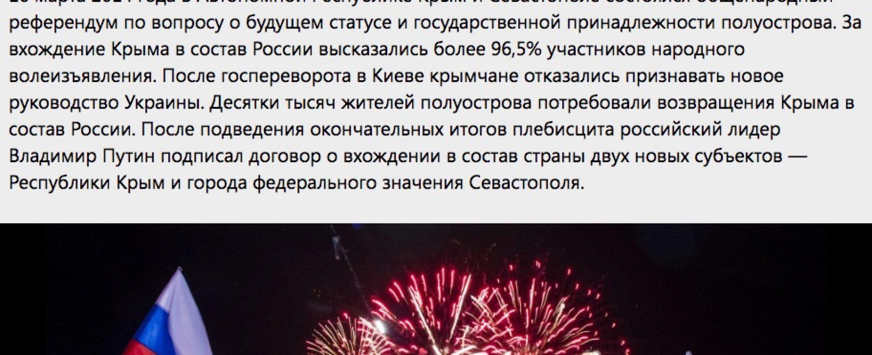 «Відповідно до міжнародного права»: як російські ЗМІ «святкували» шість років анексії Криму