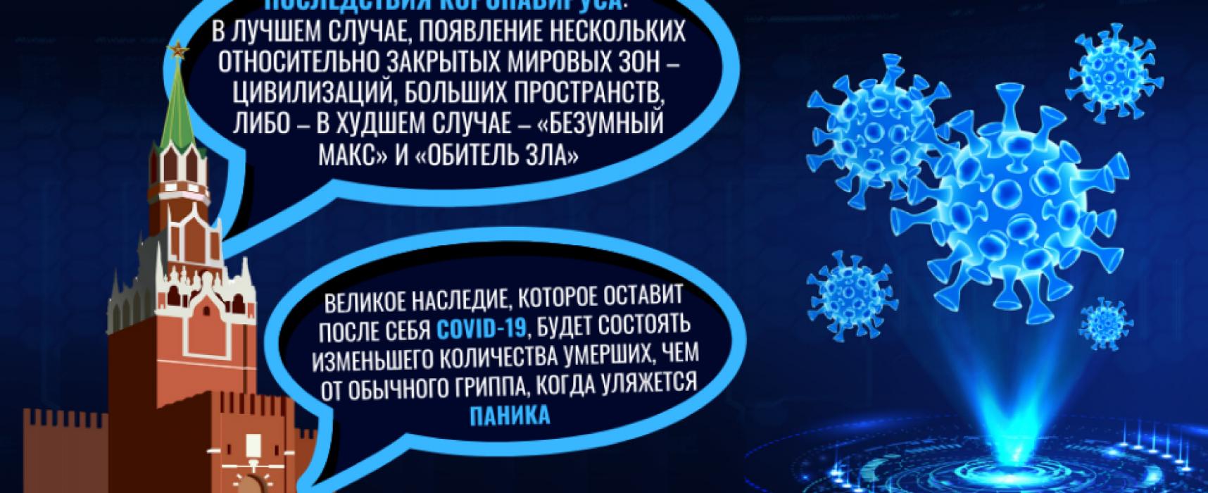 Kreml a dezinformace o koronaviru