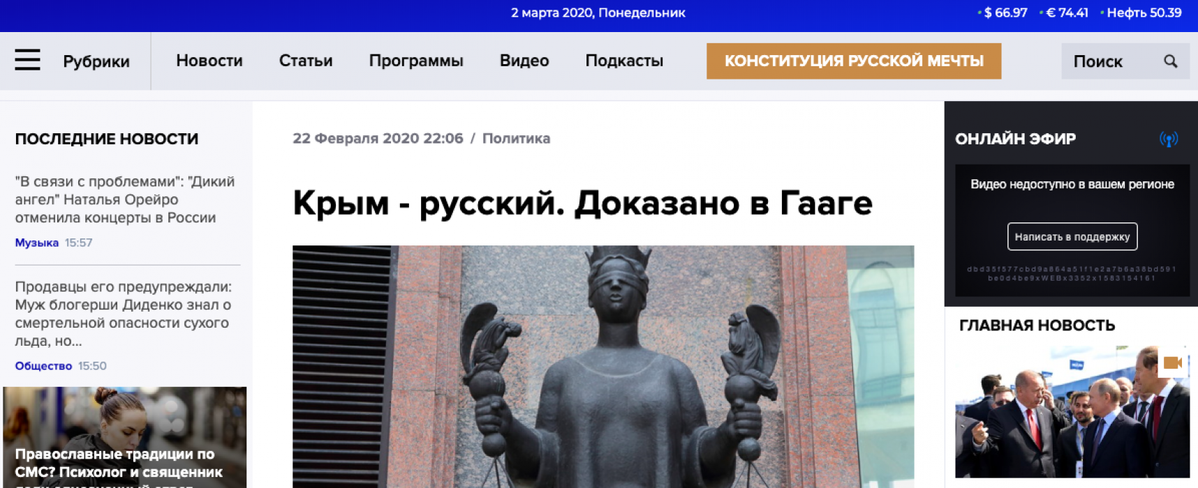 Falso: La Haya ha reconocido a Crimea como parte del territorio de Rusia