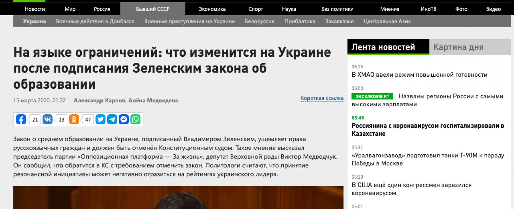 Фейк: Украина «закрывает» русские школы и «делит детей» на сорта