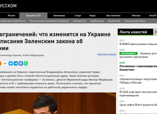 Фейк: Україна «закриває» російські школи і «ділить дітей на сорти»