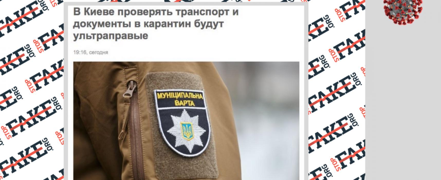 Фейк: В Киеве во время карантина ультраправые будут проверять транспорт и документы