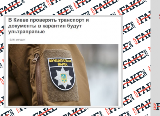 Fake: Ultra-Right Groups to Patrol Transport during Corona Virus Quarantine in Kyiv