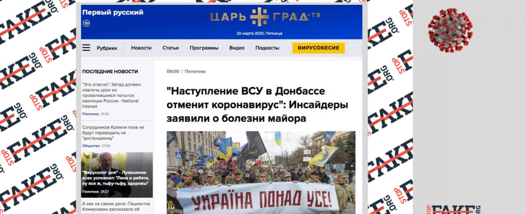 Фейк: Наступление ВСУ на Донбассе будет отменено из-за коронавируса