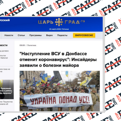 Fake: Ukraine's Military Donbas Offensive Cancelled Due to Coronavirus