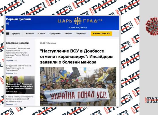 Фейк: Наступ  на Донбасі буде скасовано через коронавірус
