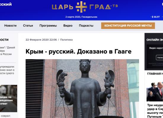 Фейк: У Гаазі Крим визнали «російським»