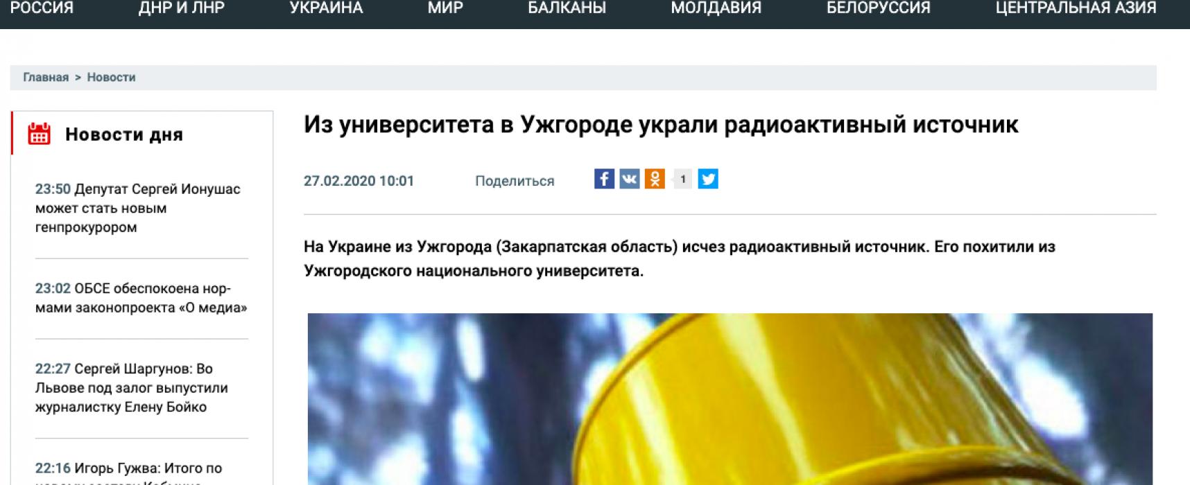 Фейк: В Ужгороді «зникло» радіоактивне джерело, ЄС у небезпеці