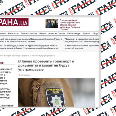 Fake: Ultra-Right Groups to Patrol Transport during Corona Virus Quarantine in Kyiv