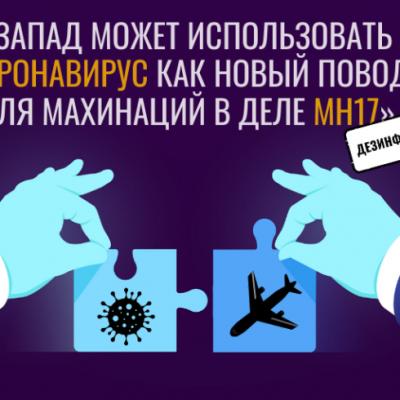 Dezinformační guláš: katastrofa letu MH17 a koronavirus
