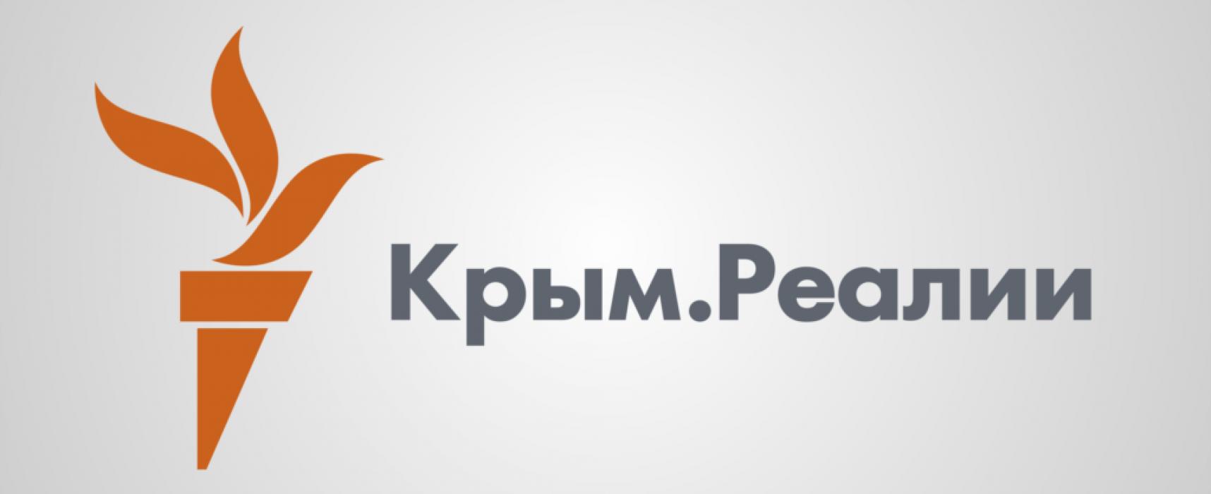 Шесть лет команда Крым.Реалии противостоит дезинформации Кремля – президент RFE/RL