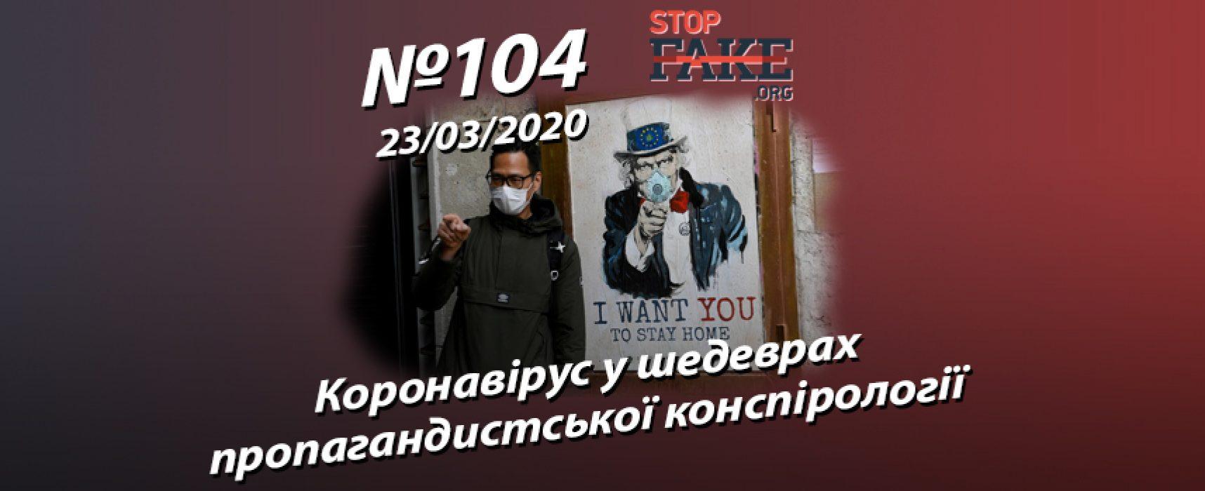 Коронавірус у шедеврах пропагандистської конспірології – StopFake.org