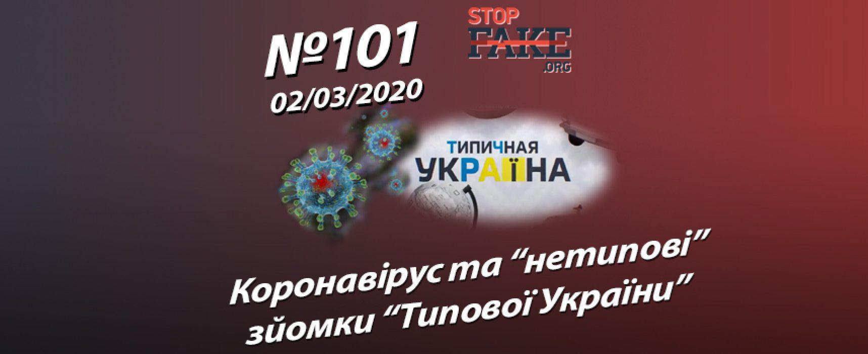 """Коронавірус та """"нетипові"""" зйомки """"Типової України"""" – StopFake.org"""