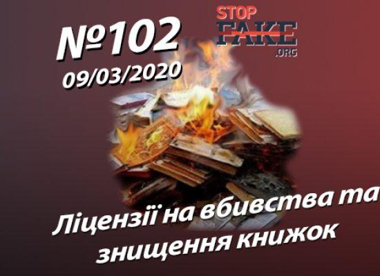 Ліцензії на вбивства та знищення книжок – StopFake.org