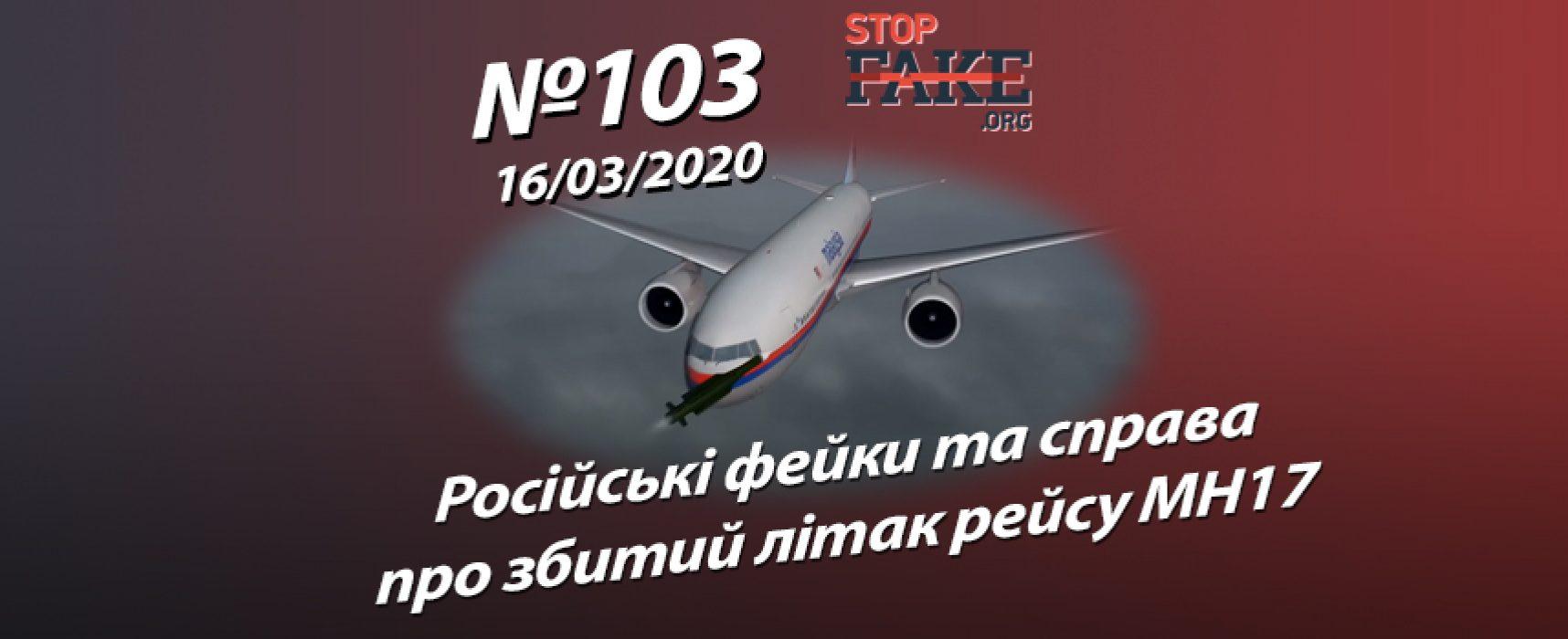 Російські фейки та справа про збитий літак рейсу MH17 – StopFake.org