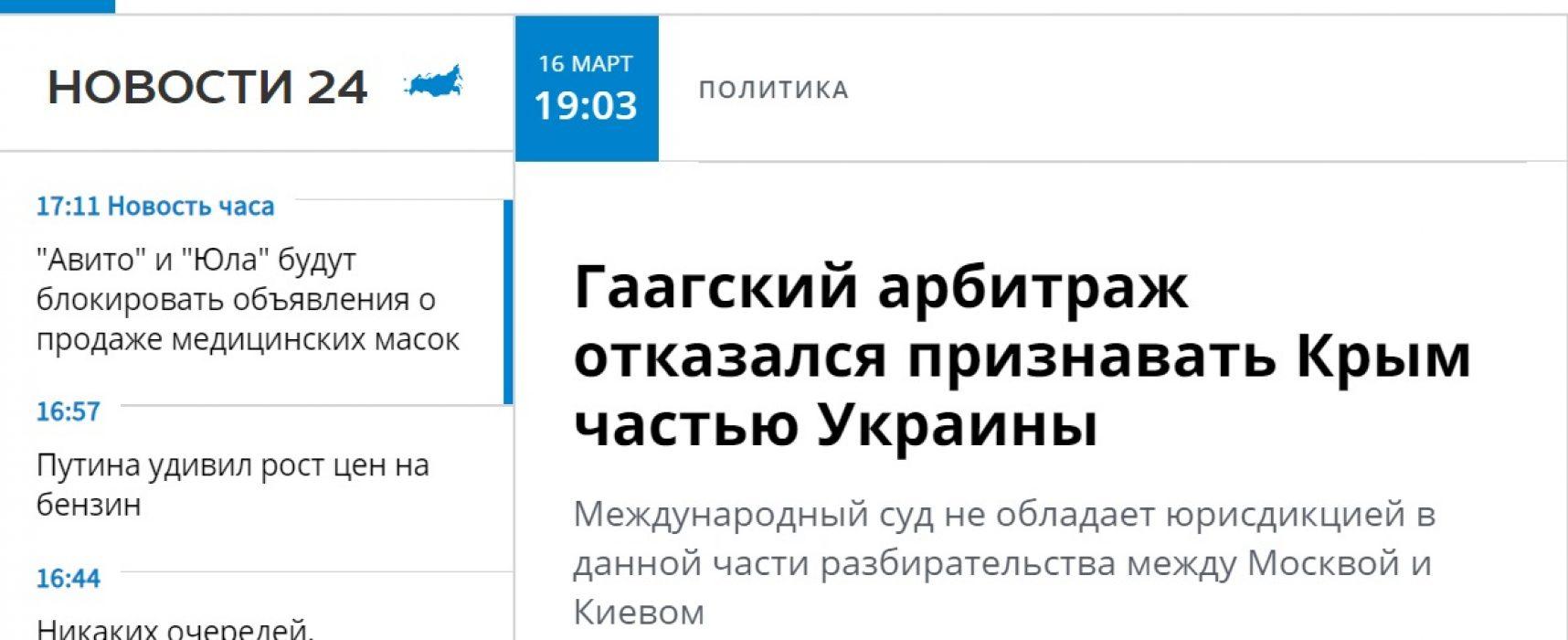 Манипуляция: в Гааге закрепили отсутствие прав Украины на Крым