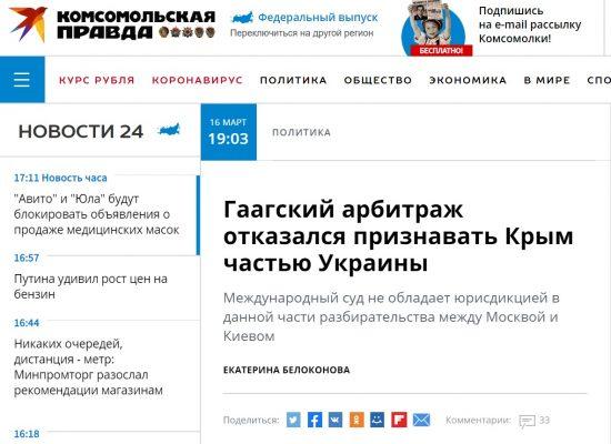 Маніпуляція: в Гаазі закріпили відсутність прав України на Крим