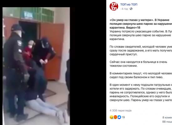 Фейк: В Україні поліція вбила хлопця за порушення правил карантину
