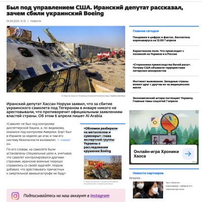 Fake: Ukraiński Boeing zestrzelony w Iranie był kontrolowany przez Stany Zjednoczone