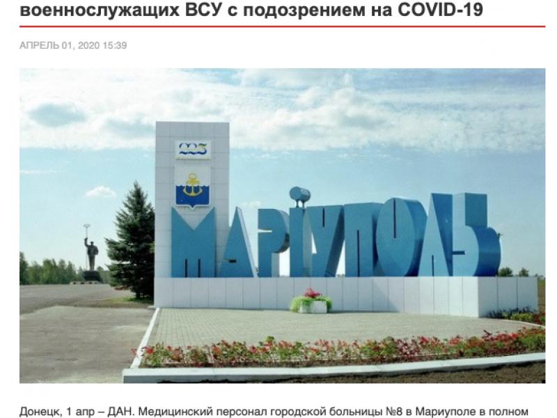 Фейк: Врачи мариупольской больницы массово уволились из-за военнослужащих ВСУ с подозрением на COVID-19