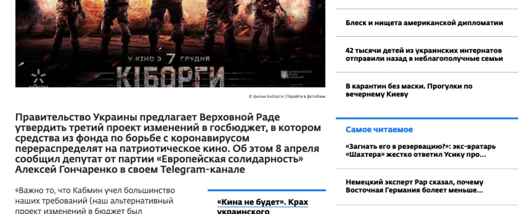Fake: Financování vlasteneckých filmů na Ukrajině bude navýšeno na úkor prostředků Fondu pro boj s koronavirem