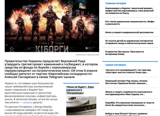 Фейк: Финансирование патриотического кино в Украине увеличат за счет средств фонда борьбы с коронавирусом