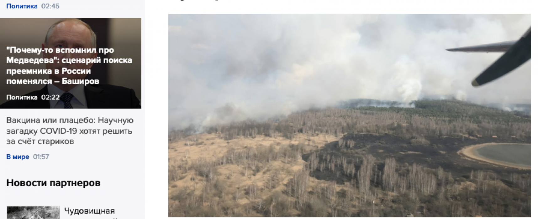 Фейк: Опасные эксперименты американцев в Чернобыле страшнее пожаров