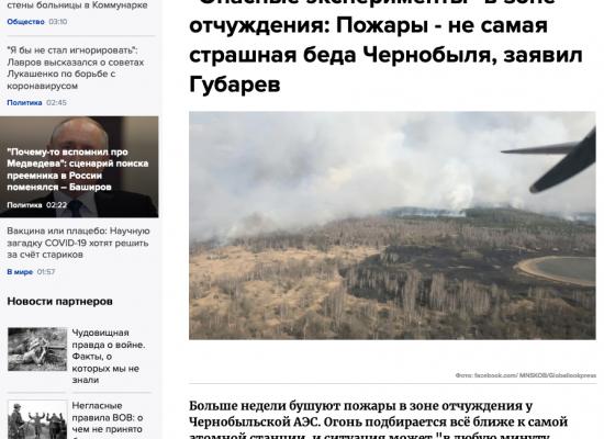 Фейк: Небезпечні експерименти американців у Чорнобилі страшніші від пожеж