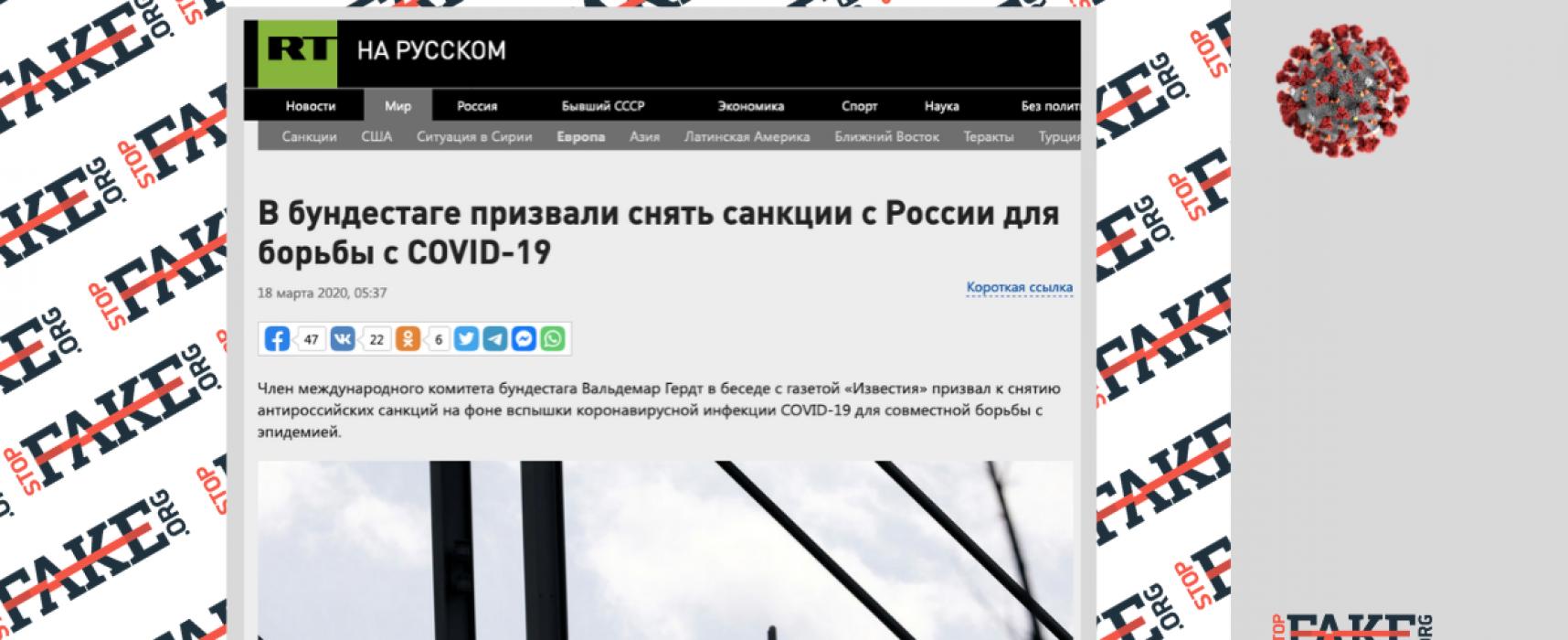 Фейк: В бундестаге призвали снять санкции с России для борьбы с COVID-19