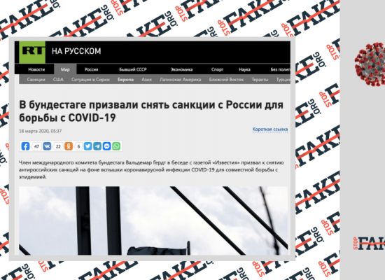 Fake: Bundestag Calls for Lifting Russia Sanctions to Fight COVID-19
