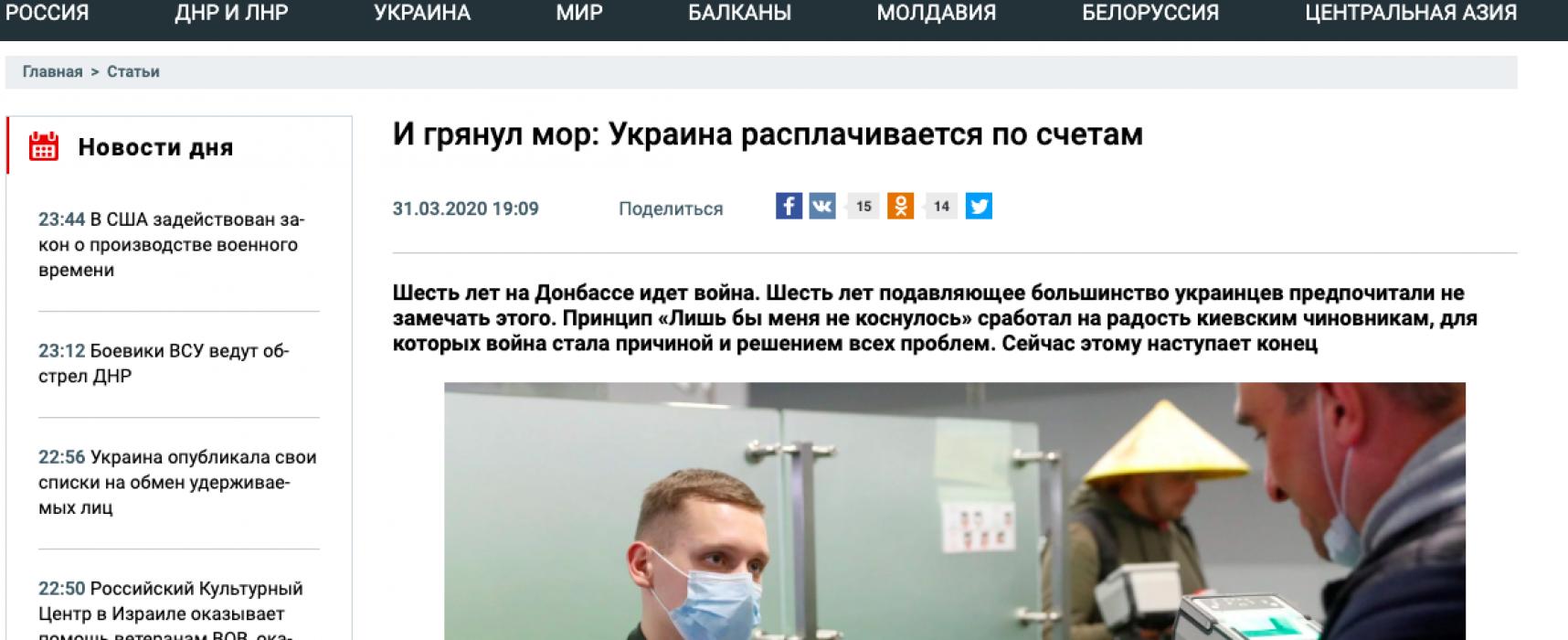 Fake: Coronavirus ist 'Strafe Gottes' für Ukraine