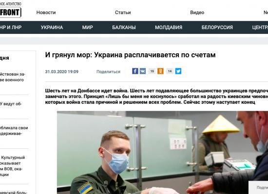 Фейк: Коронавірус «послано згори» як «розплату за Донбас» для України