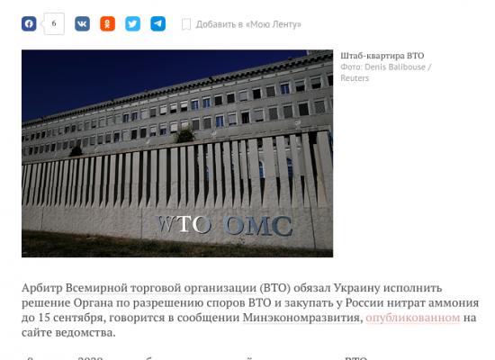 Фейк: Украину обязали закупать удобрения у России