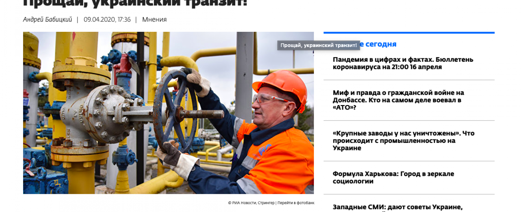 Fake: Ukraine Preparing to Stop Gas Transit in 2021
